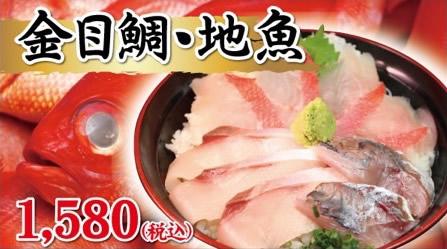 金目鯛・地魚