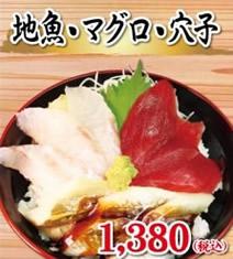 地魚・マグロ・穴子